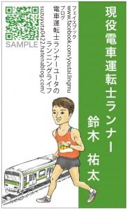 マラソンランナー名刺