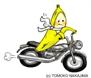 バナナキッズの元気な毎日「バイク」
