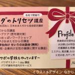 にがおえ名刺制作例「オトナと子どもの せいりの学校 講師 宮永直美さん」裏面デザイン