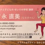 にがおえ名刺制作例「オトナと子どもの せいりの学校 講師 宮永直美さん」表面デザイン