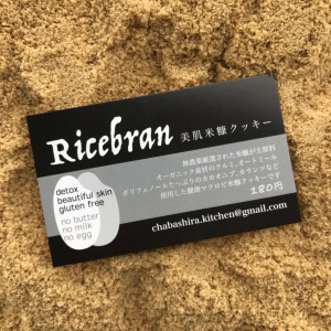 Rice bran クッキー カード