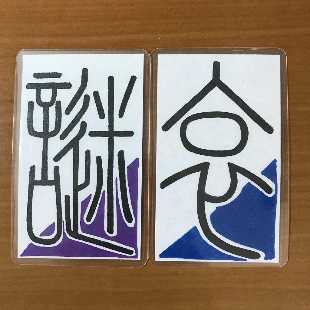 異界絵師緋呂 言縁占符
