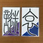 異界絵師 緋呂さんに 「言縁占符」を引いていただきました。『自分を信じ、自分に問うてみよ』