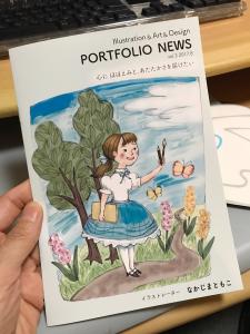 portfolio-news