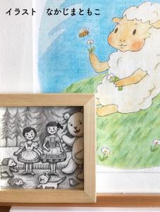 くまと女の子と羊