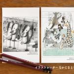 ポストカード販売します〜yokohama Handmade MAKERS'11/10~12