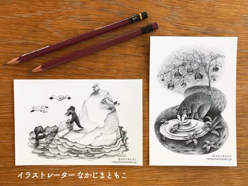 ペンギンと熊と魚