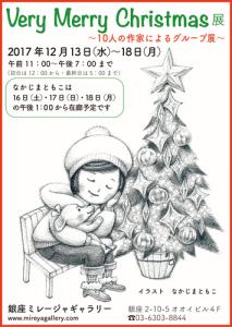 Very Merry Christmas展