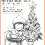 12月に銀座のグループ展『Very Merry Christmas展』に参加します。