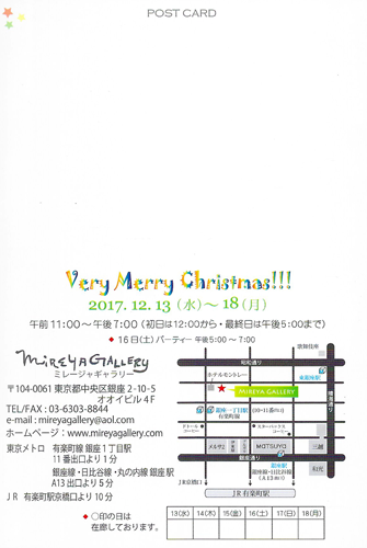Very Merry Christmas!展