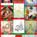 『Very Merry Christmas!』展のDMが届きました!