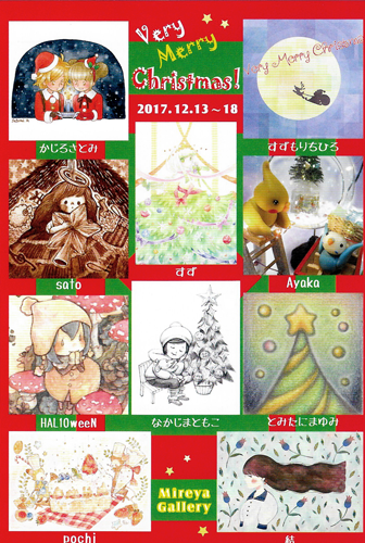 Very Merry クリスマス!展