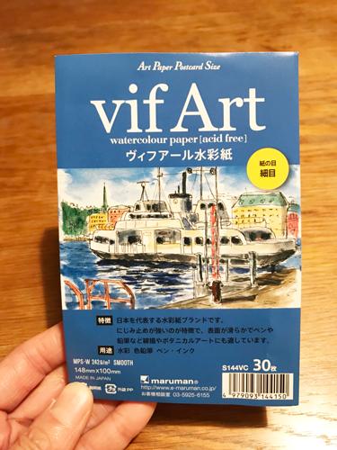 vif-Art水彩紙