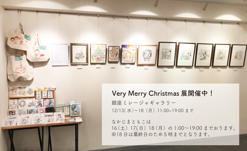 Very Merry Christmas展