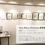 会場で鉛筆画の解説もいたします。〜Very Merry Christmas!展 開催中です〜