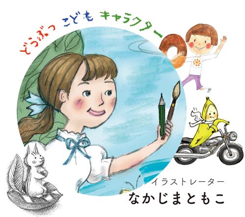 動物・子供・キャラクターのイラストレーター中島智子