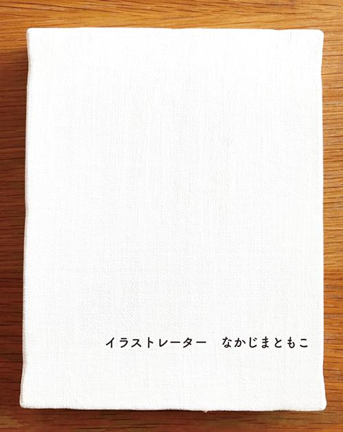 白いキャンバス