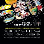 『うまい棒+CREATORS 2018』に参加決定!