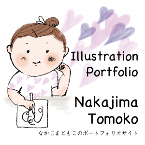 なかじまともこ (中島智子)ポートフォリオサイト用画像