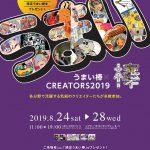 「うまい棒×CREATORS2019」今年も参加します!