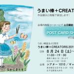 「うまい棒+CREATORS 2019」作品展示と物販で参加します!