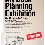 My Book Planning Exhibitionに参加します。