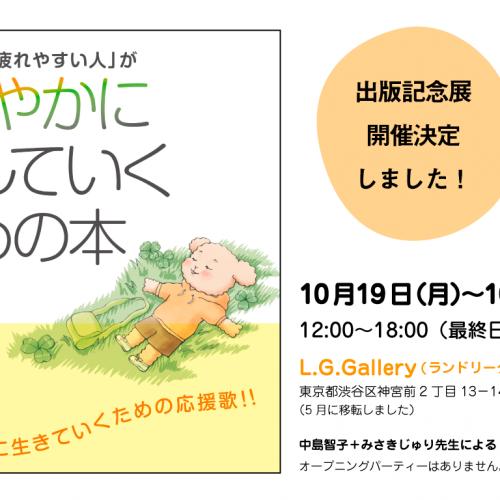 『「敏感すぎて疲れやすい人」がおだやかに暮らしていくための本』出版記念展を開催します。