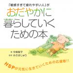 中島智子著作本『「敏感すぎて疲れやすい人」がおだやかに暮らしていくための本』の表紙を大公開