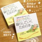 見本誌が届きました!『「敏感すぎて疲れやすい人」がおだやかに暮らしていくための本』中島智子の本