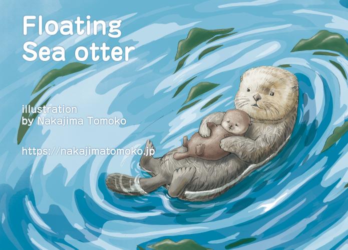 海に浮かぶラッコの親子のリアルでかわいい児童書の動物イラスト Illustration of a sea otter parent and child floating in the sea