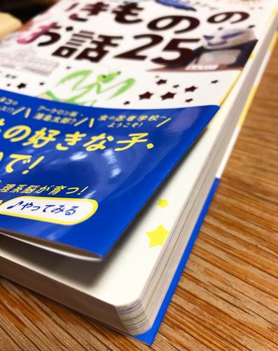 いきもののお話25