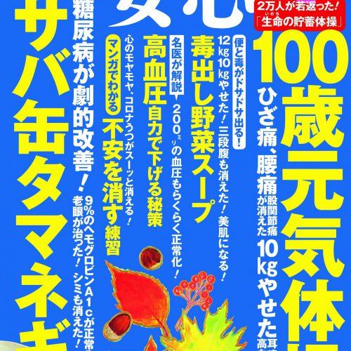 マキノ出版様の「安心」12月号の書評へ『「敏感すぎて疲れやすい人」がおだやかに暮らしていくための本』を掲載頂きました。
