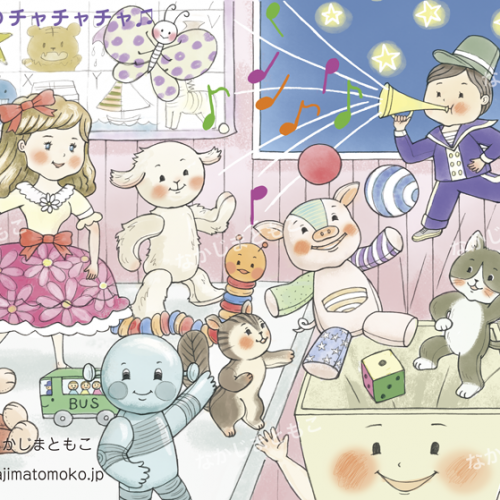 おもちゃのチャチャチャの絵本・児童書向けサンプルイラスト。