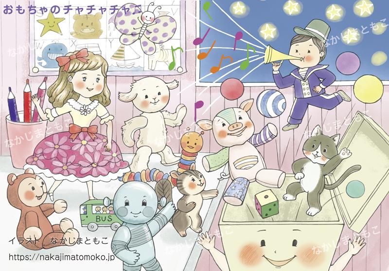 おもちゃのチャチャチャの、かわいい楽しいイラスト Illustration of toys and stuffed animals dancing in the room