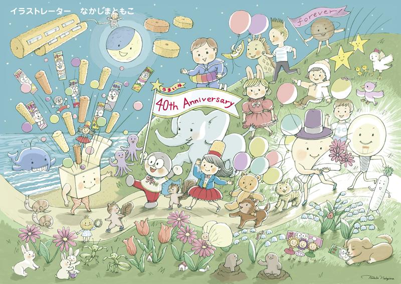 うまい棒展2019作品  Illustrations for children marching children, animals and characters