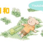 中島智子のおだやか日和Youtubeチャンネル