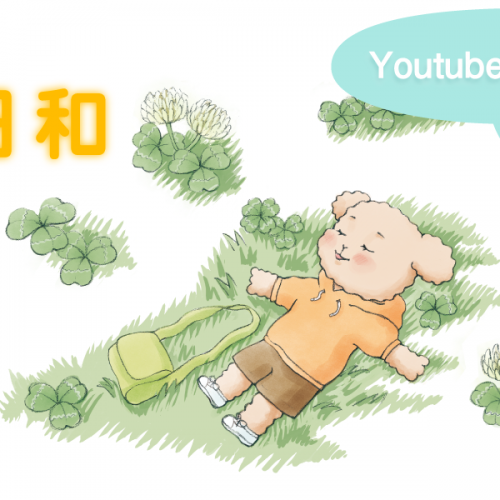 Youtubeで動画配信を始めました!「中島智子のおだやか日和」
